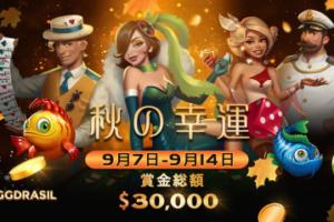 秋の幸運!$30,000山分けキャッシュドロップキャンペーン