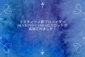 ミスティーノ新プロバイダー Skywind gamesのスロットが 追加されました!